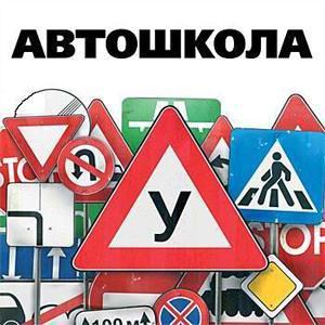 Автошколы Клинц