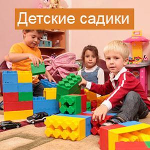Детские сады Клинц
