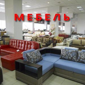 Магазины мебели Клинц