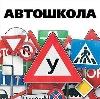 Автошколы в Клинцах