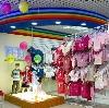 Детские магазины в Клинцах