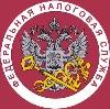 Налоговые инспекции, службы в Клинцах