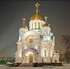 Религиозные учреждения в Клинцах